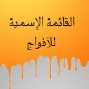 la_liste_nomin3